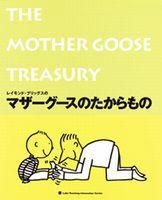 CD付 英語のうた マザーグースのたからもの THE MOTHER GOOSE TREASURY
