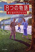 8つの物語 <思い出の子どもたち>