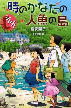シノダ! (5) 時のかなたの人魚の島