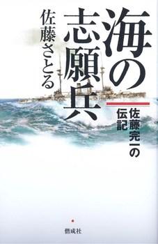 海の志願兵 佐藤完一の伝記