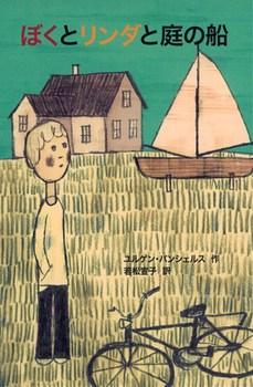 ぼくとリンダと庭の船