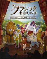 クラシック名曲えほん しらゆきひめ・ライオンとねずみ・はだかの王さま