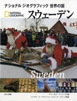 ナショナルジオグラフィック世界の国 スウェーデン