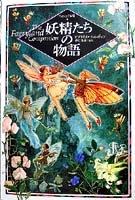 ヴィジュアル版 妖精たちの物語
