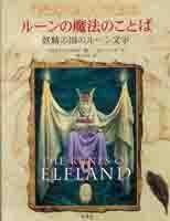 ルーンの魔法のことば − 妖精の国のルーン文字