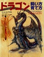 ドラゴン飼い方育て方