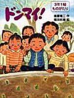 後藤竜二の3年1組ものがたり(5) ドンマイ!