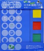 立方体展開パズル+体積プリント (プリ具 第10弾)