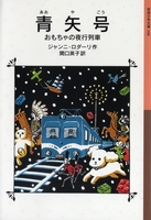 岩波少年文庫 青矢号 おもちゃの夜行列車