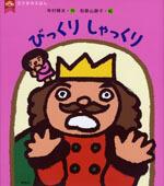 王さまのえほん (5) びっくり しゃっくり