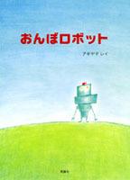 おんぼロボット