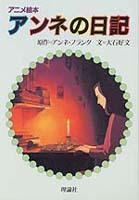 アニメ絵本 アンネの日記