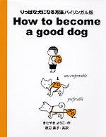 りっぱな犬になる方法〈バイリンガル版〉How to become a good dog