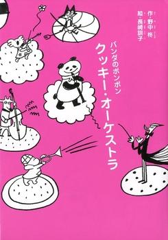 パンダのポンポン(5) クッキー・オーケストラ
