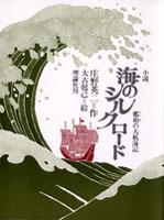 小説 海のシルクロード