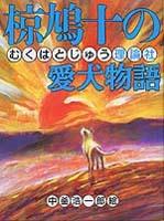 椋鳩十の愛犬物語
