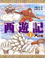 西遊記(1) 天の巻