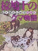 椋鳩十のクマ物語