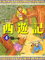 西遊記(4) 仙の巻