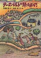 テーオバルトの騎士道入門
