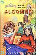 ふしぎな図書館 リトル・リトル・プリンセス3