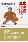 星新一ショートショートセレクション(4) 奇妙な旅行