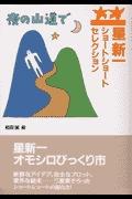 星新一ショートショートセレクション(8) 夜の山道で