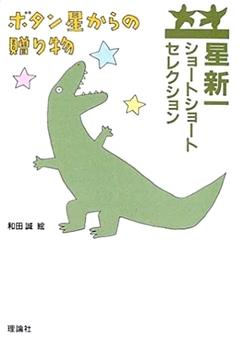 星新一ショートショートセレクション(14) ボタン星からの贈り物