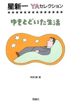 星新一YAセレクション(3) ゆきとどいた生活