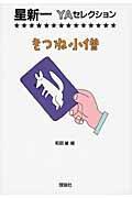 星新一YAセレクション(9) きつね小僧