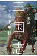 三国志(3) 関羽千里行