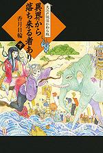 大江戸妖怪かわら版(2) 異界から落ち来る者あり 下