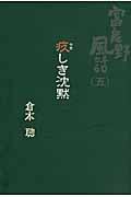 疚しき沈黙 富良野風話5