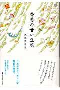 香港の甘い豆腐