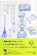 漱石先生の事件簿 猫の巻