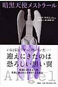 暗黒天使 メストラール