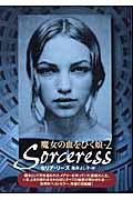 魔女の血をひく娘2 Sorceress