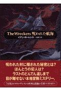 呪われた航海 The Wreckers