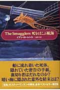 死をはこぶ航海 The Smugglers