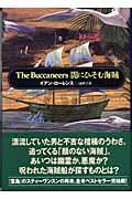 闇にひそむ海賊 The Buccaneers