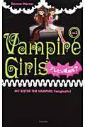 バンパイア・ガールズ(2) テレビに吸血鬼?