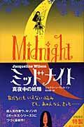 ミッドナイト 真夜中の妖精