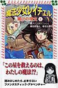 魔法少女レイチェル 滅びの呪文(上)