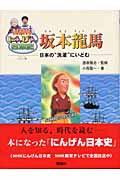 """坂本龍馬 日本の""""洗濯""""にいどむ"""