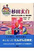 杉田玄白 蘭学のとびらを開いた一冊の書物