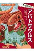 たたかうぞ! アパトサウルス
