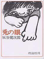 兎の眼〈大長編版〉