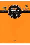 玉井式 国語的 算数テキスト vol.1