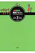 玉井式 国語的 算数テキスト vol.3