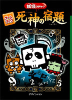 妖怪コロキューブ ゲームブック死神の宿題